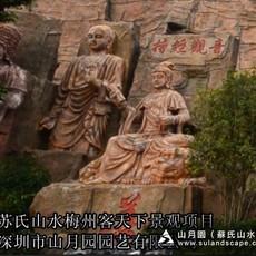 石材假山假山设计制作假山公司 假山  摩崖石刻