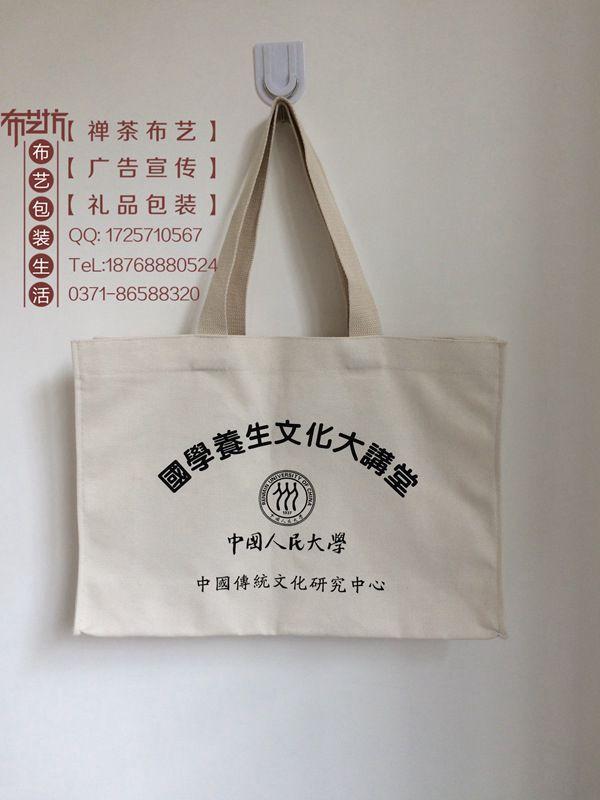绥中环保购物手提袋定做 厂家批量供应宣传棉布袋