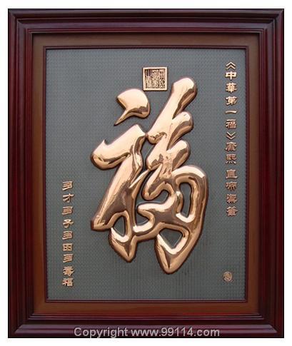 批量长城-紫铜浮雕**福A