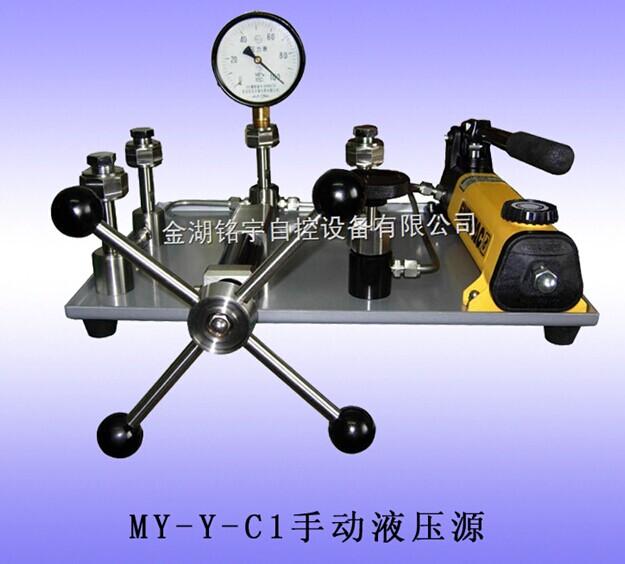手动液压源-电动真空压力源-厂家直销