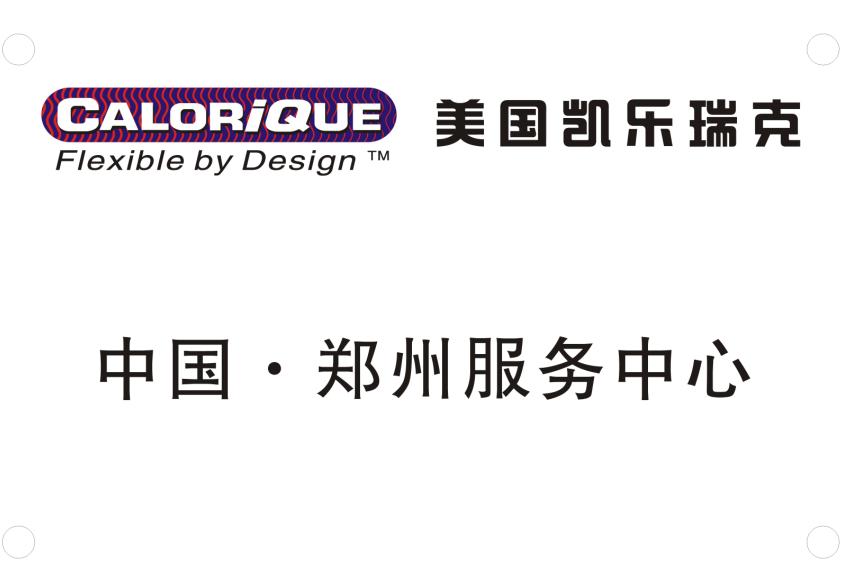 郑州电地热工程,郑州电地热公司推荐美国凯乐瑞克【最规范】