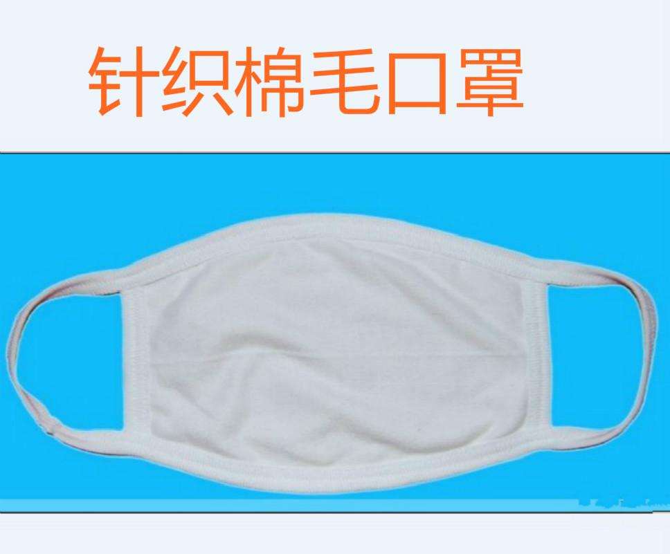 普通针织棉毛布口罩JFA-2型集芳牌