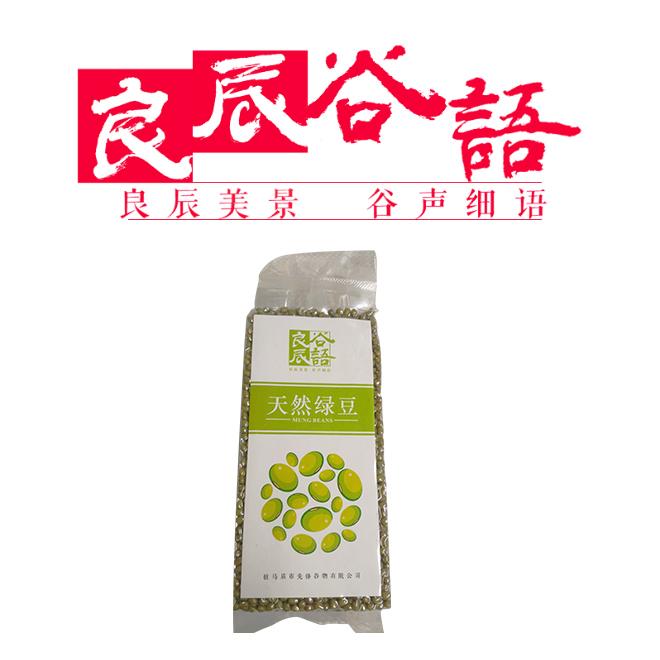 良辰谷語 精选绿豆 产地直销 夏季解暑冰粥首选绿豆精简装 一件包邮