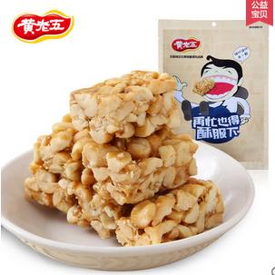 【黄老五 椒盐味花生酥516g】四川特产休闲小吃正宗花生酥糖袋装