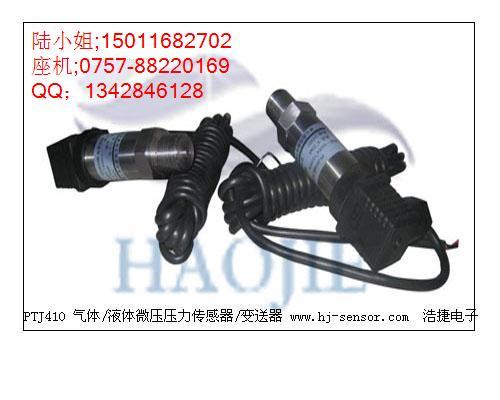 输送设备压力传感器,传感器的微压差设备