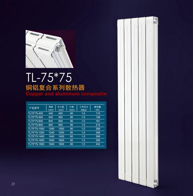 原材料上涨 下单前请联系客服 暖鑫宝散热器铜铝复合7575中心距500-1800mm美观大气