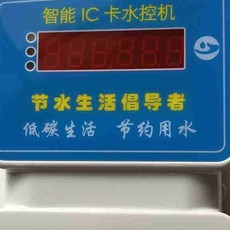 公共浴室水控机/分体水控机/IC卡水控机/一卡通水控机