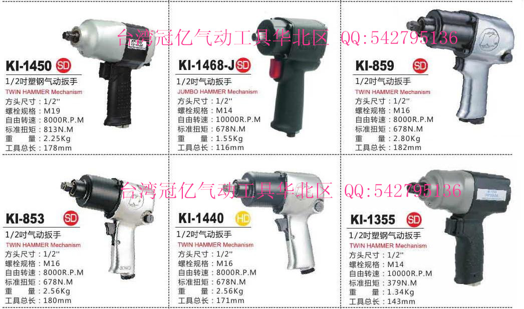 台湾冠亿KI-868 KI-853 KI-1355