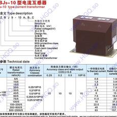浙江    LZZBJ9-10    电流互感器