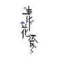 珠海金田青花瓷礼品有限公司