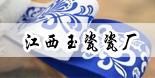 江西玉瓷瓷厂