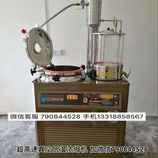 超高速真空低温提取浓缩机设备厂家直销   韩国京西浓缩机