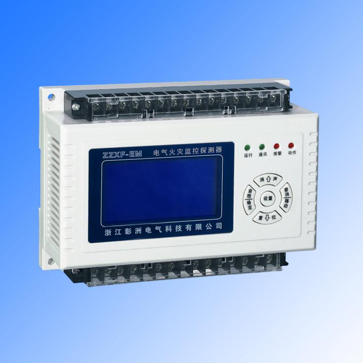 彰洲电气厂家直销ZZXF-EM-8剩余电流式电气火灾监控探测器 生产资质齐全 质保两年