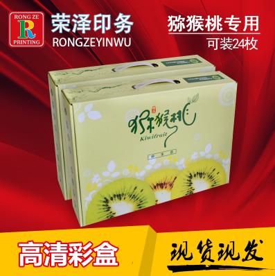 樱桃纸箱包装草莓纸箱包装猕猴桃纸箱24枚装猕猴桃快递包装箱快递礼品盒带格挡盖子纸箱整套