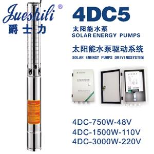 爵士力4SJ 4DC5太阳能潜水泵 永磁抽水机 直流电深井泵