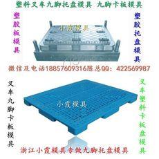 塑胶模具专业生产1408双面托板注射模具 1408双面注塑平板模具 1408双面地板注射模具厂家