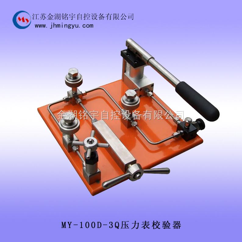 MY-100D-3Q压力表校验器   品质优