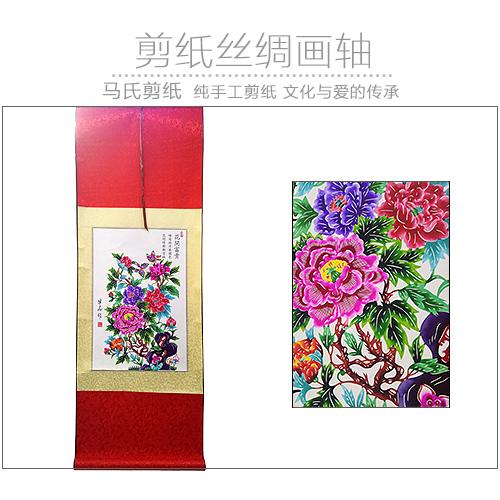 蔚县剪纸 挂轴丝绸画轴 剪纸装饰画团购