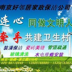 南京雨花区铁心桥软件大道周边保洁公司新装修保洁公司清洗玻璃单位日常开荒