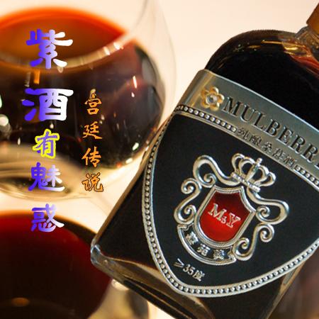 桑椹酒100ML 桑葚果酒35度 养生桑果酒露酒厂家直销 桑果酒桑果饮料