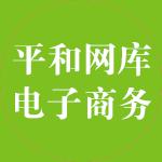 平和网库电子商务有限公司