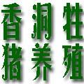 郴州市北湖区保和镇香洞牲猪养殖农民专业合作社