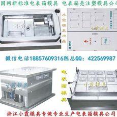 台州黄岩塑料模具 南方电网单相十二位电表箱模具厂地址