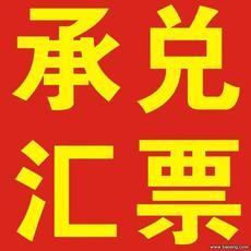 肇庆市电子银行承兑汇票贴现   买断   纸票   电票