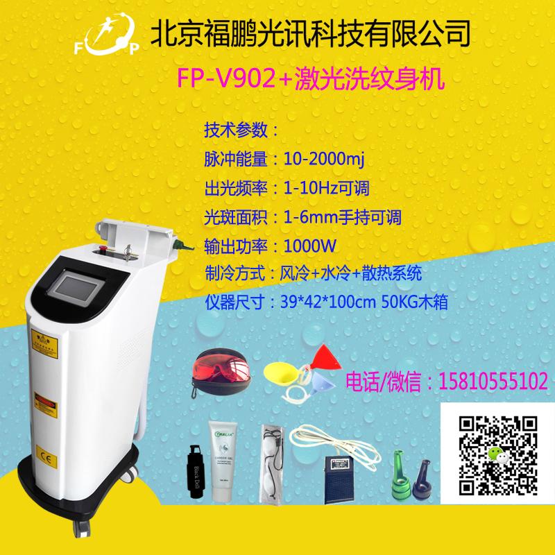FP-V902超脉冲出口俄罗斯洗纹身专用激光机 出口版激光洗纹身机