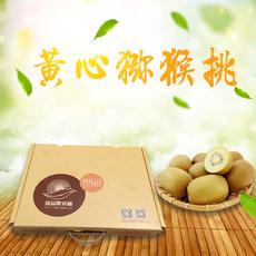 有机种植猕猴桃绿色健康【礼盒装】口感香甜 黄心奇异果金艳猕猴桃
