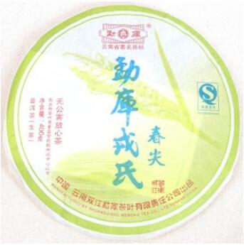 供应 勐库戎氏2007年 新款 春尖生茶 无公害放心茶 云南普洱茶 纯干仓
