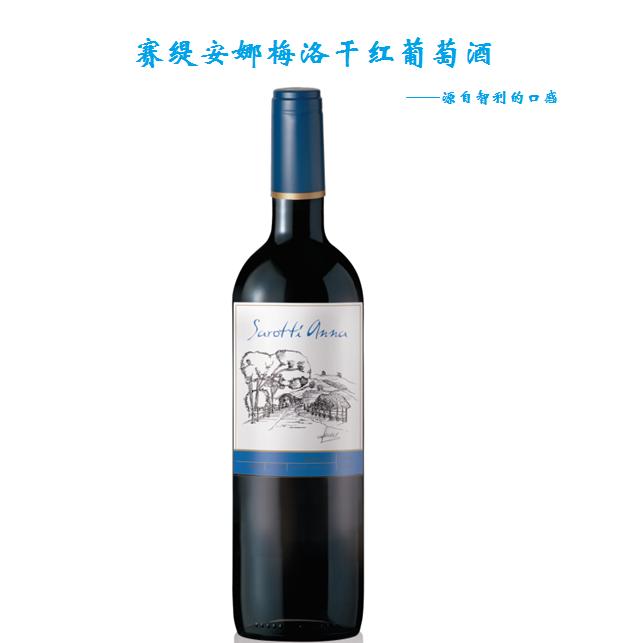原装进口葡萄酒批发代理赛缇安娜梅洛干红葡萄酒750ml