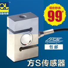 拉力 压力两用称重 方S型重量传感器 搅拌站料斗秤专用包邮