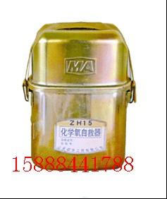 ZH15隔绝式化学氧自救器