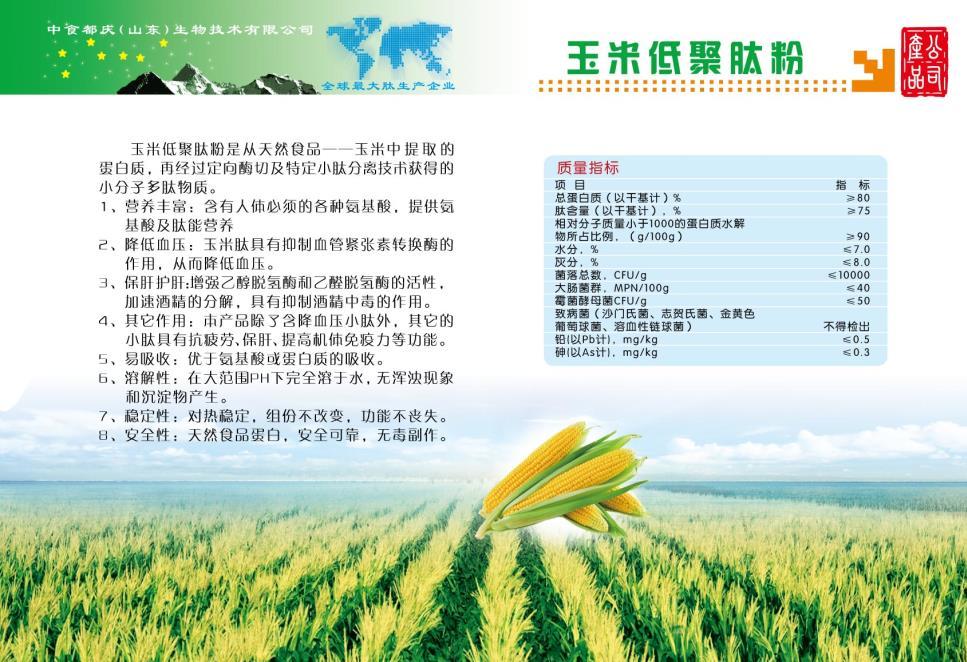 中食都庆玉米肽生产商-十年做肽,质优价廉