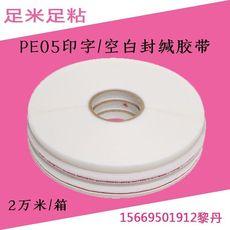 pe5mm透明印字封口双面胶条环保封缄胶带防静电耐高温多次反复使用