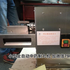 小型全自动制丸机 高效全自动小丸机 全自动制丸机 中草药制丸机