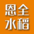 东港市恩全水稻专业合作社