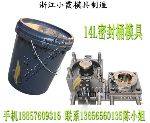 注塑6L油漆桶塑料模具 ,大型塑胶模具制造