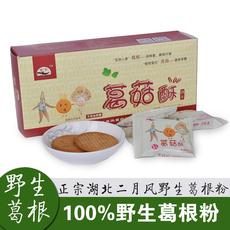 特色小吃休闲零食食品 葛菇酥 有机葛根香菇酥饼干代餐 糕点特价