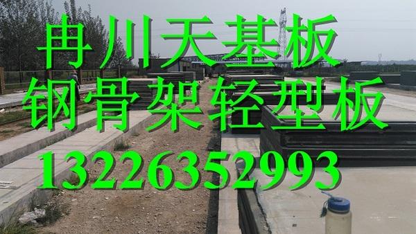 冉川WB4515保温隔热钢骨架轻型板