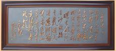 批量紫铜浮雕工艺品长征诗1880X680mm