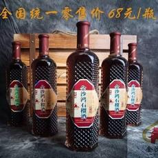 会理石榴酒 果酒 红酒 凉山特产
