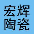 宜兴市宏辉耐火陶瓷有限公司