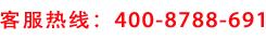 化肥400电话