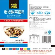 火锅底料定制 老坛酸菜面调料包厂家,面条调料批发,拌面调味料