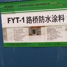 FYT-1路桥防水涂料|改性沥青桥面防水材料|德昌伟业防水涂料厂家
