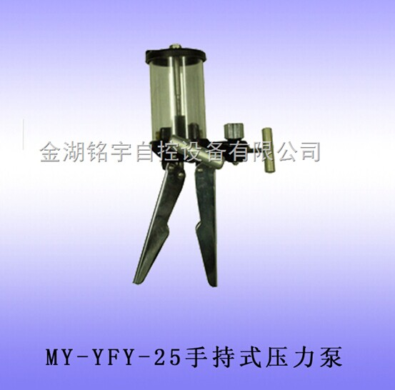 手持式压力泵-便携式压力源-金湖铭宇自控设备有限公司生产商