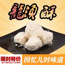 北京特产200克正宗龙须酥糖传统糕点甜点零食小吃