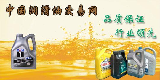 中国润滑油交易网